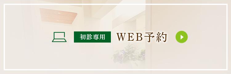 初診専用 WEB予約